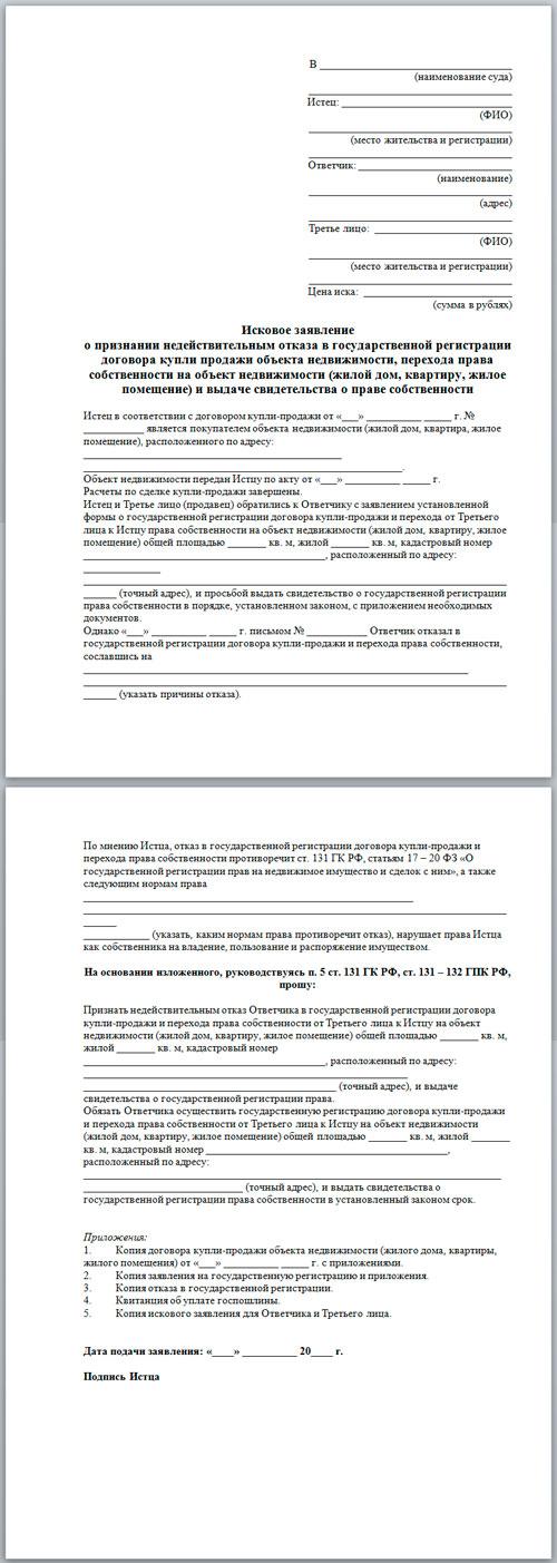 Образец договора займа процентного между юридическими лицами