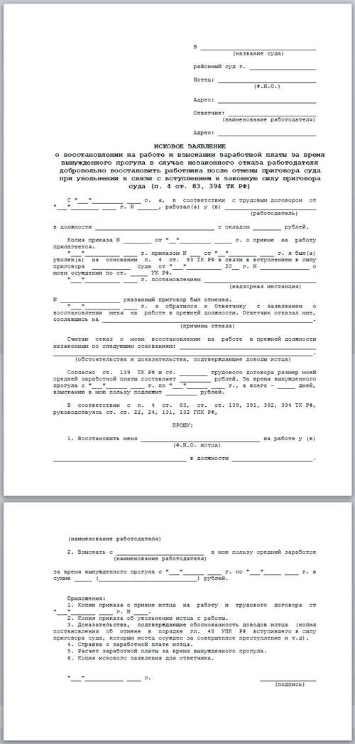 Образец заявления о судебных расходов