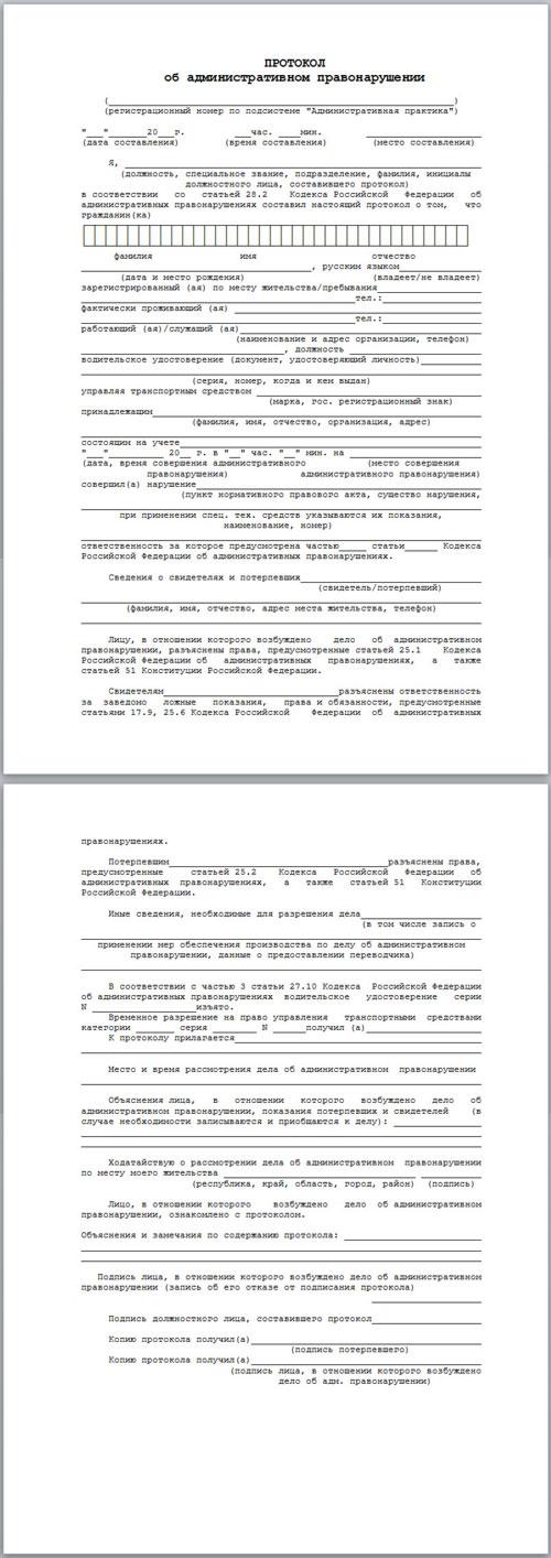протокол по административному делу образец