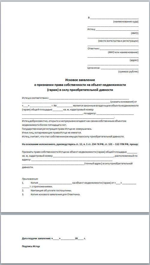 Встречное исковое заявление о расторжении договора в арбитражный суд