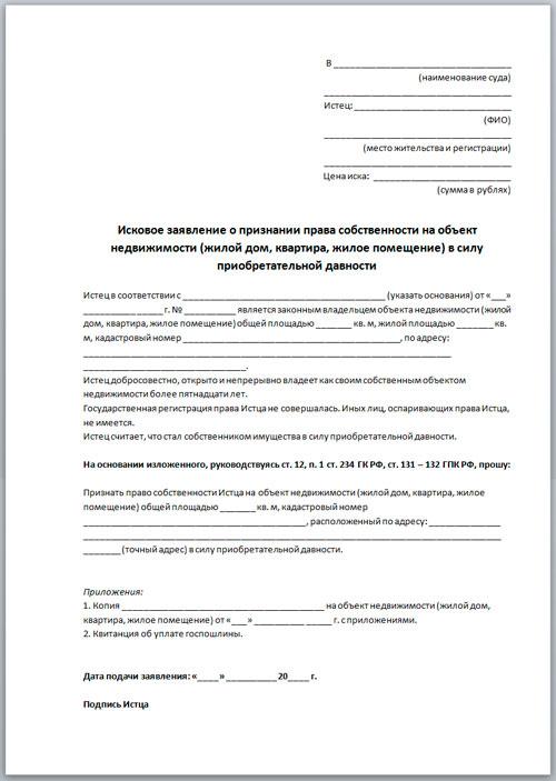 Документы на собственность дома
